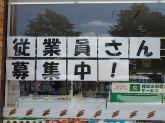 セブン‐イレブン 阿見中央1丁目店