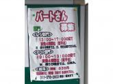 Aコープ 南幌店(エーコープ なんぽろ店)