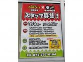 カラオケ ZERO-4(ゼロフォー) 川西能勢口店