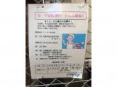株式会社共立メンテナンス(ドーミー東三国)