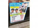 キッチンオリジン 町田店