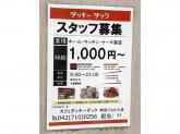 カフェ ダッキーダック 町田ジョルナ店