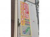 ニコニコキッチン 城東・鶴見店
