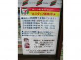 セブン-イレブン 足立東綾瀬公園店