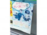 ファミリーマート 町田あけぼの病院前店