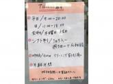じゅんクリーニング 桜店