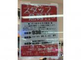 パン工房鳴門屋 JR京橋駅西口店