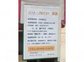 TEA ROSE CAFE 町田