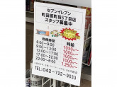 セブン-イレブン 原町田5丁目店