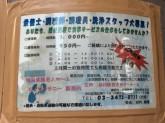 日清医療食品株式会社(特別養護老人ホーム ロイヤルサニー)