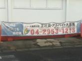 ニュー太陽 狭山店