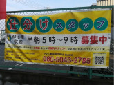 ヤマト運輸 狭山上広瀬センター
