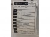 ブティック スギタ アクロスモール新鎌ヶ谷店