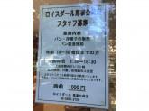 ロイスダール 三越馬事公苑店
