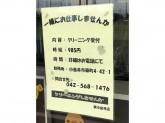 クリーニングしませんか 東小金井店