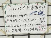 寿司居酒屋 縁(えん) 長田店