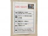 ABCマート フレスポ東大阪店