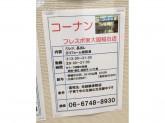 ホームセンターコーナン フレスポ東大阪稲田店