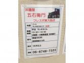 洋麺屋 五右衛門 東大阪店