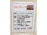 ゴルフキッズ フレスポ東大阪店