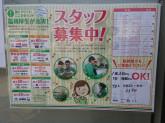セブン-イレブン 三鷹新川2丁目店