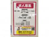 イオンリカー&ビューティー川西店