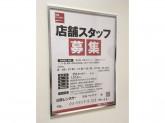 日産レンタカー 渋谷クロスタワー店