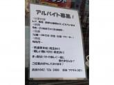 まっ赤なトマト 町田店