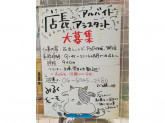 みるくモーモ イオン東大阪店