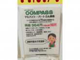 COMPASS(コンパス) 荒本店