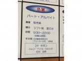 SABON(サボン) ルミネ町田店