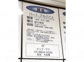 ビック・ママ ルミネ町田店
