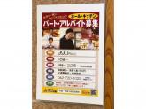 杵屋 町田小田急百貨店