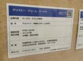 クリスピー・クリーム・ドーナツ・ららぽーと甲子園店