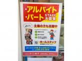 東武駅前 さくら餃子