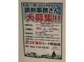 スギ薬局 ミーナ町田店