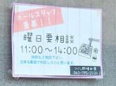 つくし野 増田屋