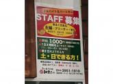 鯛金cafe 東長崎店