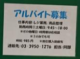 芳林堂書店 東長崎店
