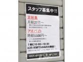 サバ6製麺所 阪急梅田店