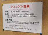 理容メンズジャパン イオン日根野店