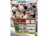 スギドラッグ 尼崎南七松店