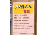 スーパーヤオミ 蒲生店