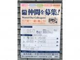 大戸屋 福岡西新店