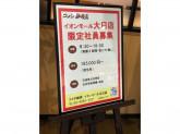 コメダ珈琲店 イオンモール大日店