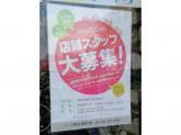 NeXT-Bike(ネクストバイク) 東川口店