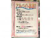 ゲームUFO 町田ターミナル店