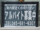 ローソン 横浜尾上町三丁目店