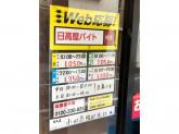 日高屋 小田急町田北口店
