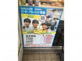キッチンオリジン 西大井店